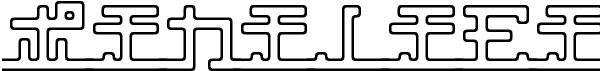 katakana pipe