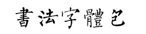 14种书法字体包