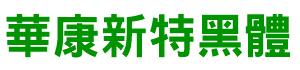 华康榜书体W8(繁)