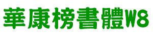 华康欧阳询体W5(繁)