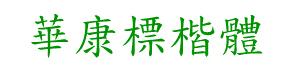 华康标楷体(繁)