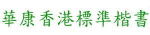 华康香港标准楷书(繁)