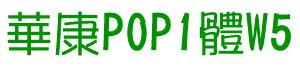 华康1号POP字体W5(繁)
