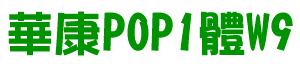 华康1号POP字体W9(繁)
