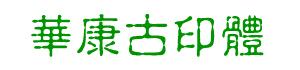 华康古印体(繁)