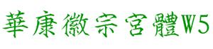 华康徽宗宫体W5(繁)