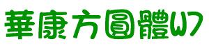 华康方圆体W7(繁)