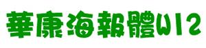 华康海报体W12(繁)