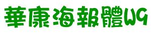 华康海报体W9(繁)