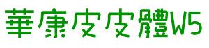 华康皮皮体W5(繁)