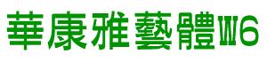 华康雅艺体W6(繁)