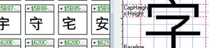 FontCreator 5.6 简体中文汉化版
