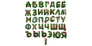 草做成26个字母形状(psd)