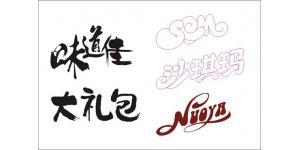 标识标志艺术字体素材(CDR格式)