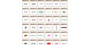 中国字传矢量字体十三(CDR)