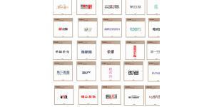 中国字传矢量字体二十(CDR)