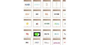中国字传矢量字体二十二(CDR)