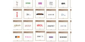 中国字传矢量字体二十三(CDR)