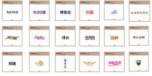 中国字传矢量字体二十四(CDR)