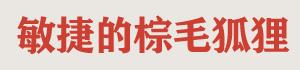 <b>方正粗黑宋简体</b>