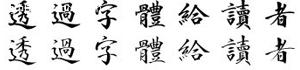 日本(太行)流丽行书体