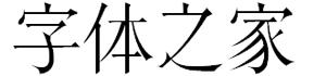 Nom Na Tong