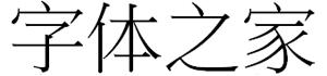 全字库正宋体98.1版向量字型