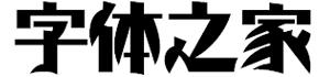 现代昭和体(日本字体支持中文)