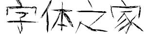 <b>涂鸦字体(日本字体支持中文)</b>