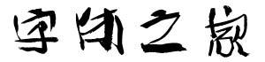 谭体书法字库-字体之家首发