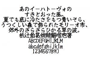 日式书法体