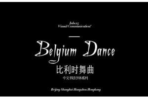 比利时舞曲