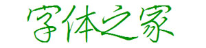 庞中华硬笔字体