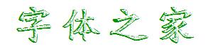 时装斑马魏字体