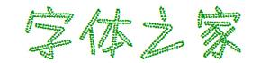 时装麦穗字体