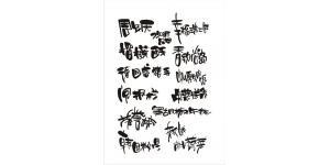 POP字体综合类二