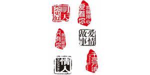 中国印章爱情字体