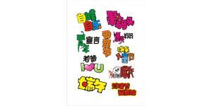 POP字体节日海报类