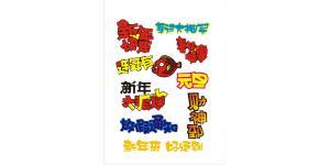 POP字体节日海报类3