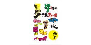 POP字体节日海报类4
