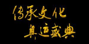 传承文化奥运盛典字体