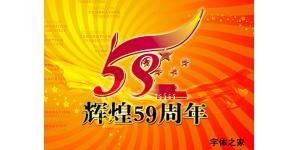 国庆59年庆 字体源文件(psd)