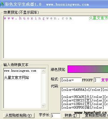网页、论坛、QQ空间彩色文字生成器1.0正式版