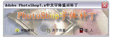 photoshop7.X中文字体显示补丁