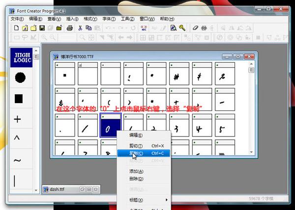 字体制作 Font Creator Program 4.1汉化版