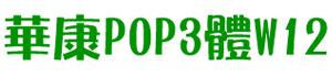 华康3号POP字体W12(繁)