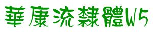 华康流隶体W5(繁)