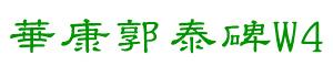 华康郭泰碑W4(繁)