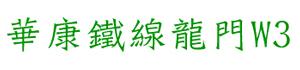 华康铁线龙门W3(繁)