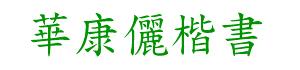 华康俪楷书(繁)